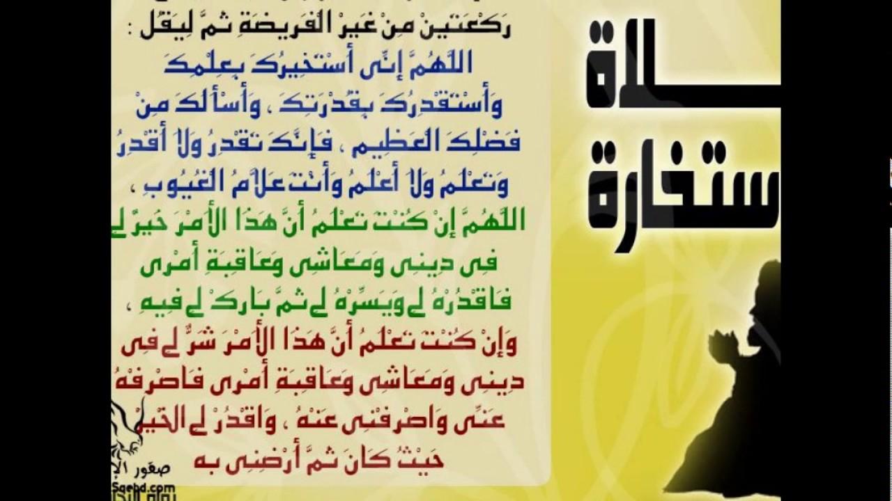 صورة دعاء صلاة الاستخارة , الدعاء الصحيح لصلاة الاستخارة