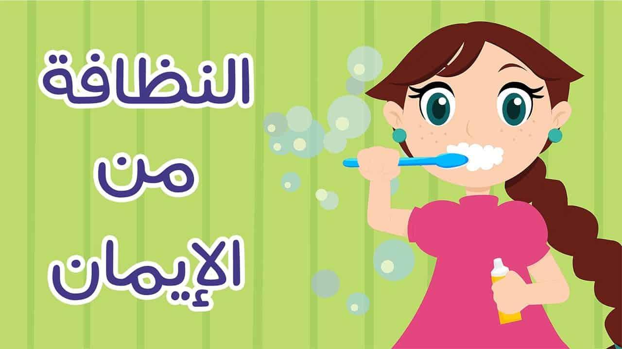 صورة تعبير عن النظافة , افضل موضوع تعبير عن النظافة 3125 2