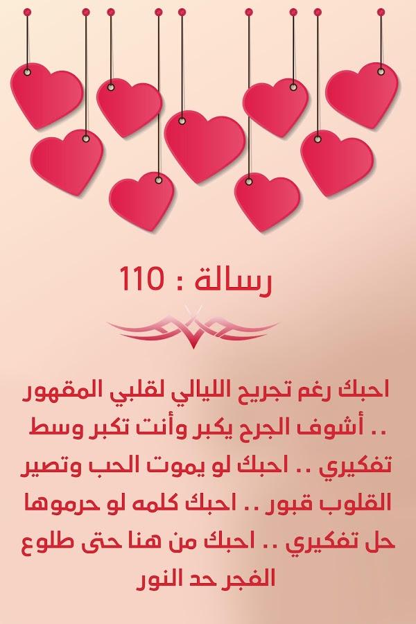 بالصور رسائل حب رومانسية 2019 اجمل رسائل الحب والرومانسية قصيرة للعشاق , رسائل لامثيل لها للعشاق 3127 3