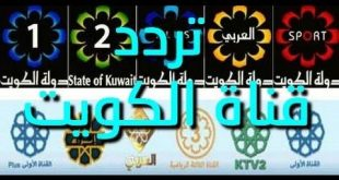 صور تردد قناة الكويت , احدث تردد لقناة الكويت 2019