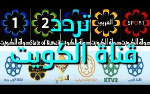 صورة تردد قناة الكويت , احدث تردد لقناة الكويت 2019