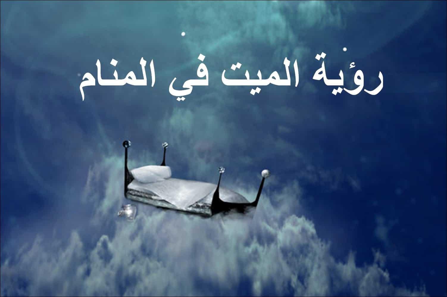 صورة كلام الميت للحي في المنام , تفسير رؤيه الميت يكلمك في المنام 3144 2