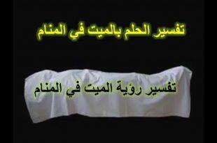 صورة كلام الميت للحي في المنام , تفسير رؤيه الميت يكلمك في المنام