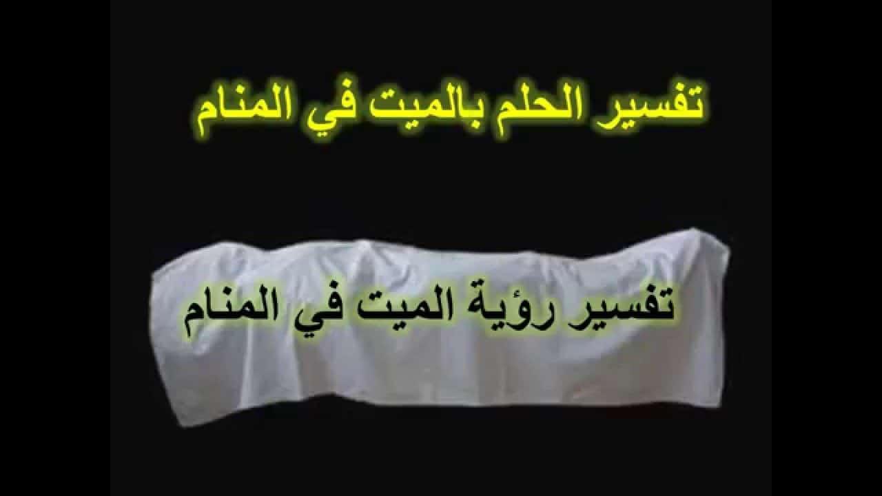 صور كلام الميت للحي في المنام , تفسير رؤيه الميت يكلمك في المنام