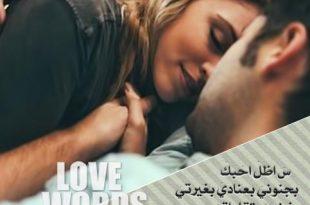 بالصور كلام حب ورومانسية , صور اجمل وارق الكلمات الرومانسية 3152 14 310x205