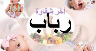 صور معنى اسم رباب , تعرف علي معاني اسم رباب
