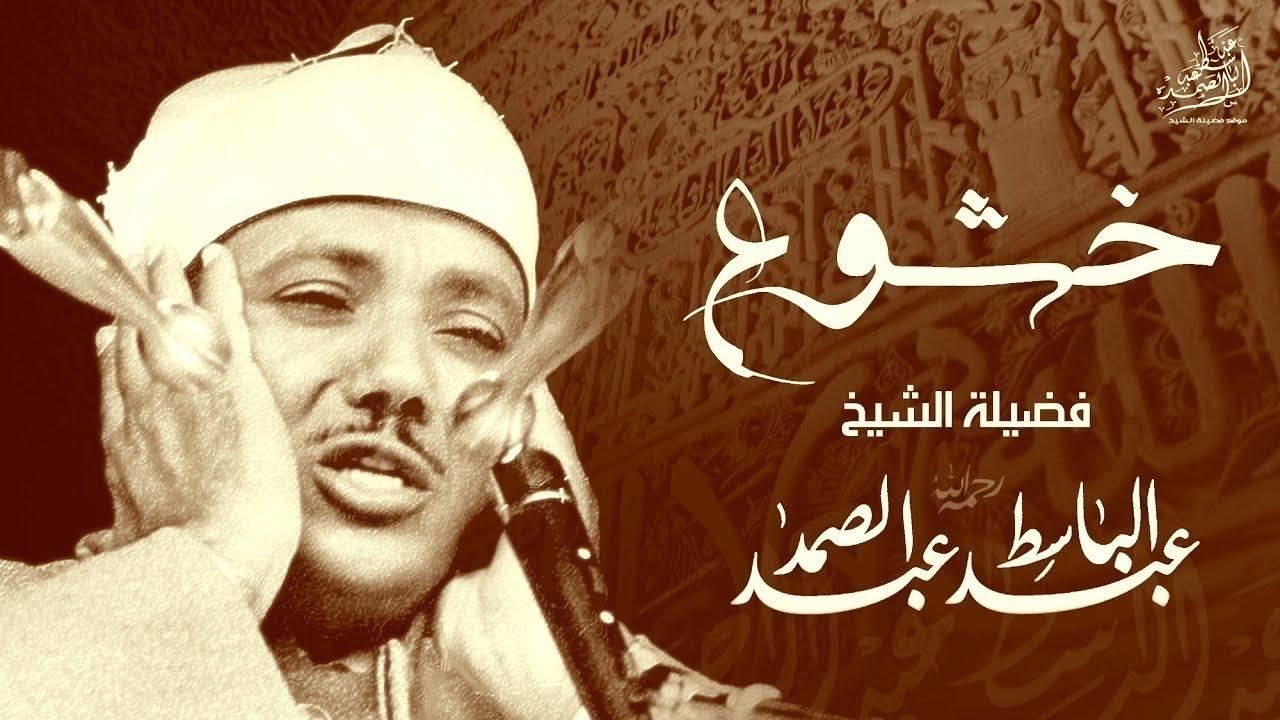 بالصور عبد الباسط عبد الصمد ترتيل , سورة البقرة ترتيل عبد الباسط عبد الصمد 3166 2