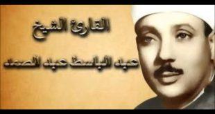 صور عبد الباسط عبد الصمد ترتيل , سورة البقرة ترتيل عبد الباسط عبد الصمد