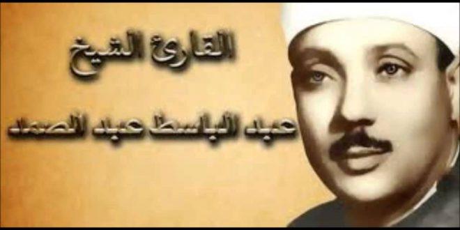 صورة عبد الباسط عبد الصمد ترتيل , سورة البقرة ترتيل عبد الباسط عبد الصمد
