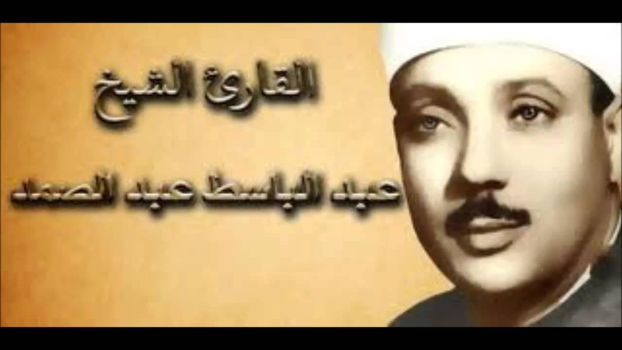 بالصور عبد الباسط عبد الصمد ترتيل , سورة البقرة ترتيل عبد الباسط عبد الصمد 3166