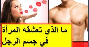 صور ماذا تحب المراة في جسم الرجل , تعرف علي ما تحبة المراه في جسمك