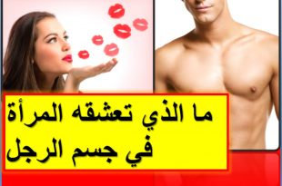 صورة ماذا تحب المراة في جسم الرجل , تعرف علي ما تحبة المراه في جسمك