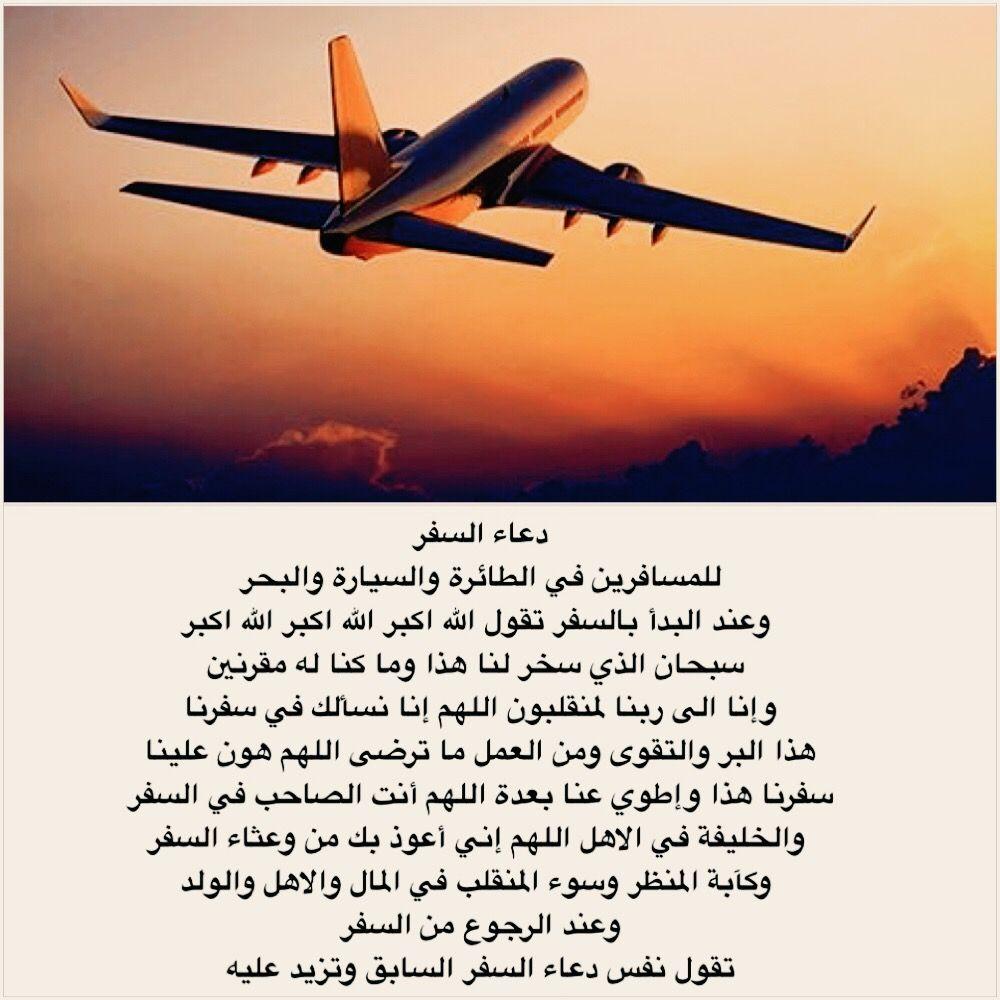 صور دعاء السفر تعرف علي دعاء السفر لرحله سعيده كارز