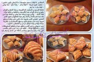 صورة حلويات بالصور والمقادير سهله , صور لاشهي الحلويات ومقاديرها