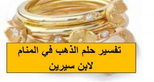 صورة تفسير حلم الخاتم الذهب للمتزوجة , تعرفي علي تفسير رؤيه خاتم ذهب في المنام 3223 3 310x165