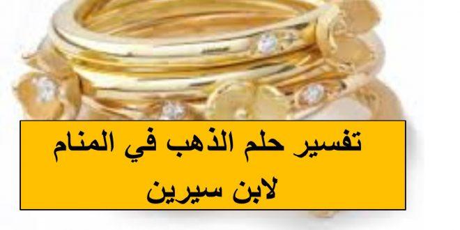صورة تفسير حلم الخاتم الذهب للمتزوجة , تعرفي علي تفسير رؤيه خاتم ذهب في المنام