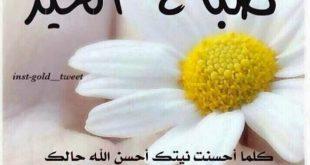 صورة اجمل عبارات الصباح , جمال الصباح وجمال عباراته