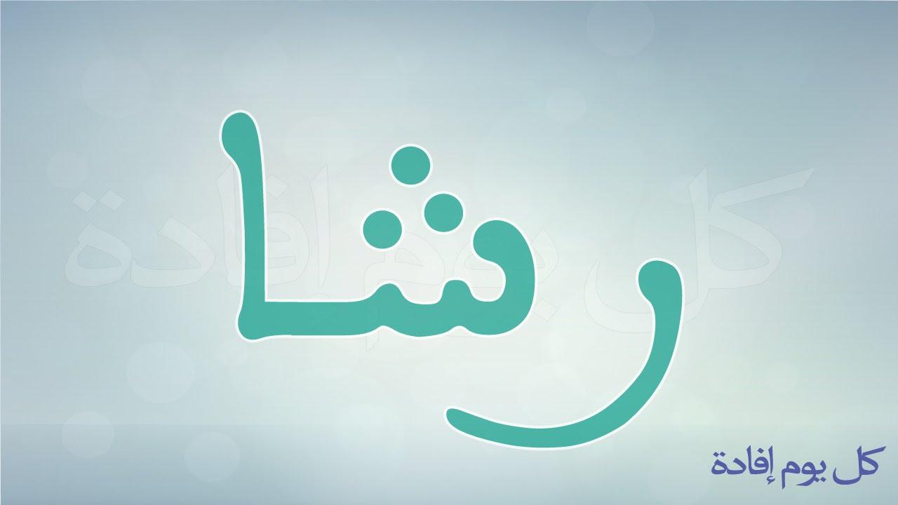 صورة معنى اسم رشا , معانى مميزه لاسم رشا