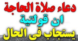 كيفية صلاة الحاجة ' ماهى صلاه الحاجه وكيف نؤديها