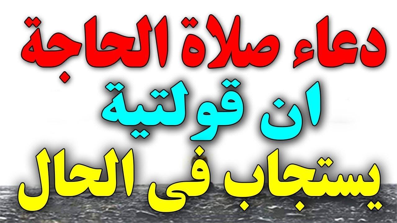 صور كيفية صلاة الحاجة ' ماهى صلاه الحاجه وكيف نؤديها