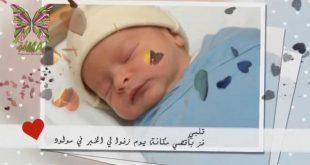 صورة تهنئة مولود , اجمل التهانى لطفلنا الجديد