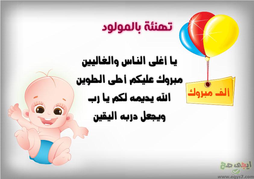 صور تهنئة مولود صور للتهنئة بالمولود الجديد 2020 بطاقات للتهنئة بالمولود كروت للتهنئة بالمولود
