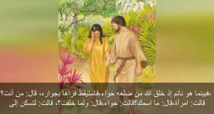 صور قصة ادم وحواء , ماهى قصه ادم وحواء