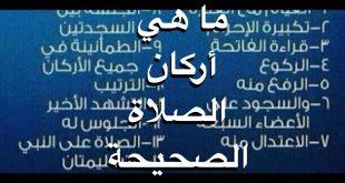 صور ماهي اركان الصلاة , اركان الصلاه يجب ان يرفها كل مسلم