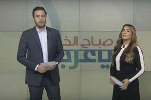 صورة صباح الخير ياعرب , افضل البرامج صباح الخير يا عرب