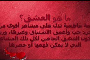 صورة عبارات حب و عشق , اجمل العبارات المعبره عن الغرام