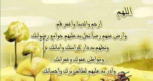 صورة دعاء عن الام , صور دعاء لامى العزيزه