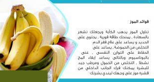 صور ماهي فوائد الموز , اكثر الاشياء المفيده فى فاكهه الموز
