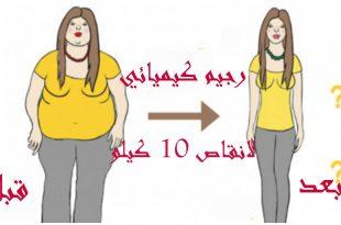صورة رجيم قاسي جدا , رجيم هيفقد من وزنك 10 كيلو فى الشهر