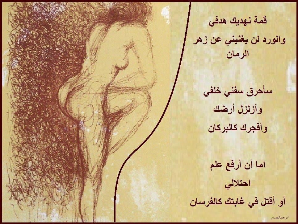 صور شعر جاهلي غزل فاحش , اجمل الشعر الذى يعبر عن الغزل الفاحش