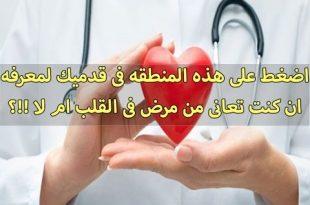 صور اعراض مرض القلب , امراض القلب واعراضها