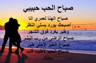 صورة صباح الحب حبيبتي , اصبح على حبيبتى فى الصباح