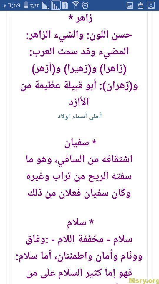 صورة اسماء اولاد جديده , صور لى اسماء ولاد حديثه