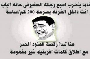صورة اجمل الصورالمضحكة مع التعليق , اجمل صور كومنتات مضحكه مع التعليق