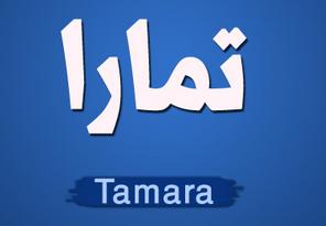 صور معنى اسم تمارا بالروسي , ماذا يعني بنت اسمها تمارا باللغة الروسية