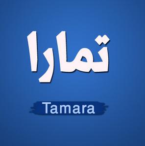 صورة معنى اسم تمارا بالروسي , ماذا يعني بنت اسمها تمارا باللغة الروسية