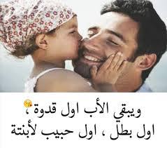 صور شعر الاب لابنته , اجمل قصائد الاب لابنته