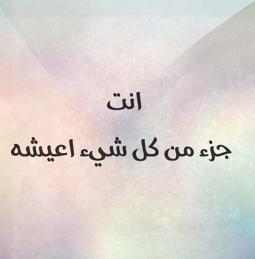 بالصور صور جميله عليها كلام , عبر عن مشاعرك لشخص بصورة من اختيارك 10653 11