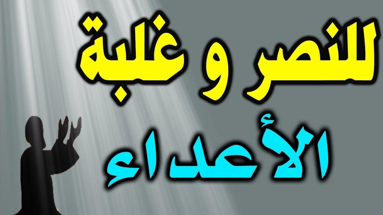 بالصور دعاء النصر على الظالم , دعوة اذا دعيت بها رفع الله عنك ظلمك 10657 1