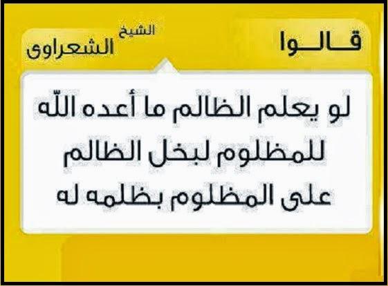 بالصور دعاء النصر على الظالم , دعوة اذا دعيت بها رفع الله عنك ظلمك 10657 2
