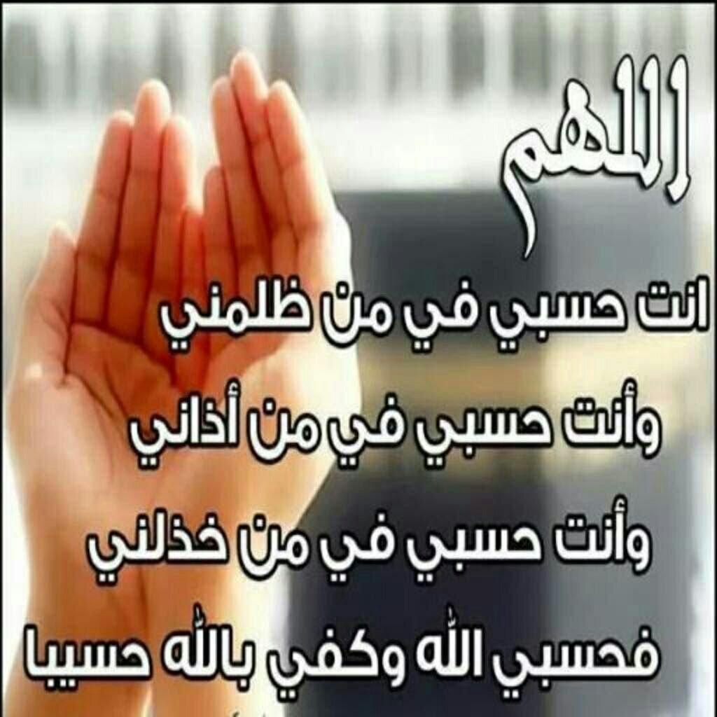 بالصور دعاء النصر على الظالم , دعوة اذا دعيت بها رفع الله عنك ظلمك 10657 6