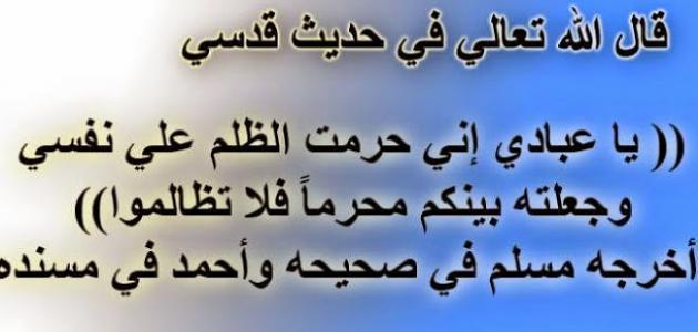 بالصور دعاء النصر على الظالم , دعوة اذا دعيت بها رفع الله عنك ظلمك 10657 7