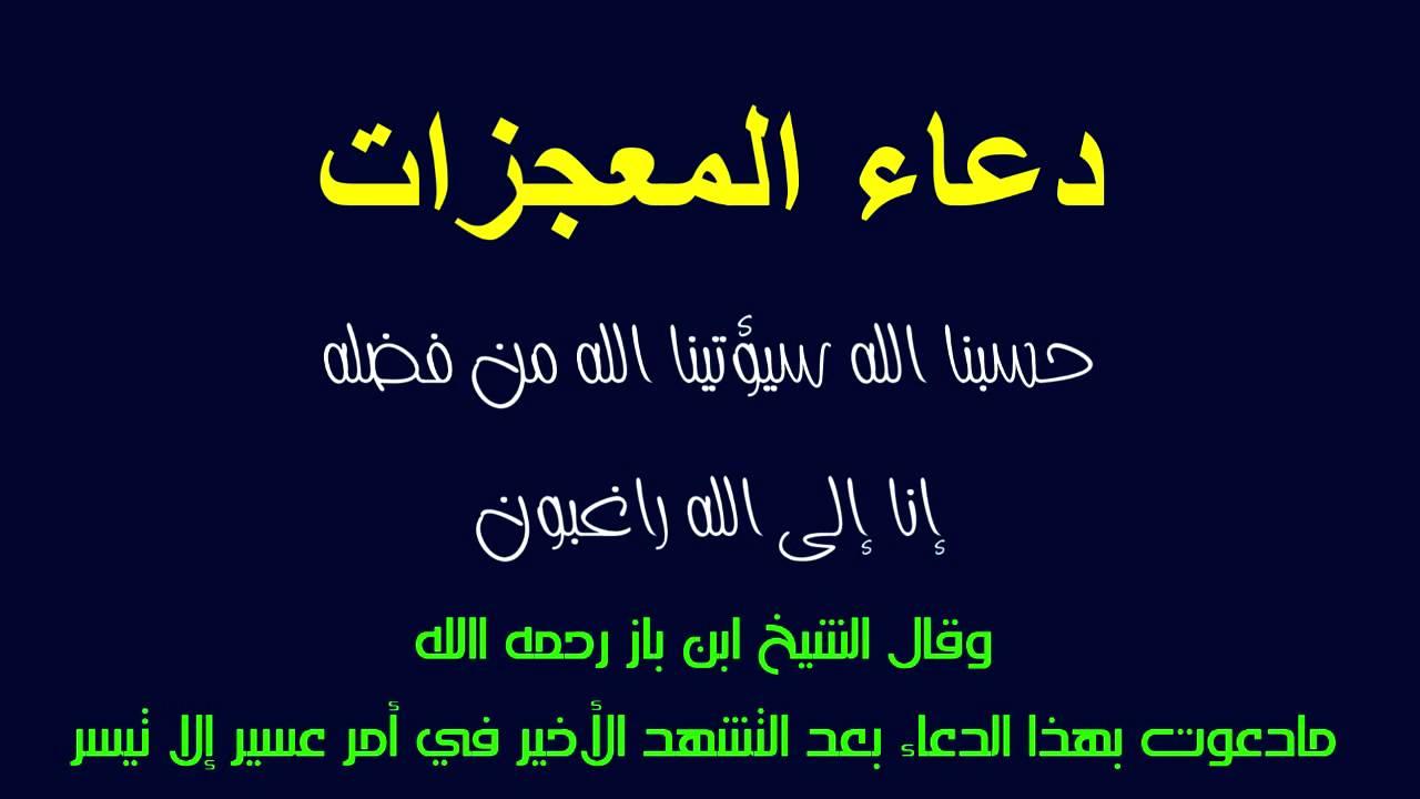 بالصور دعاء النصر على الظالم , دعوة اذا دعيت بها رفع الله عنك ظلمك 10657 8
