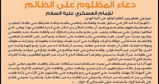 صورة دعاء النصر على الظالم , دعوة اذا دعيت بها رفع الله عنك ظلمك