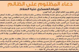 بالصور دعاء النصر على الظالم , دعوة اذا دعيت بها رفع الله عنك ظلمك 10657 9 310x205