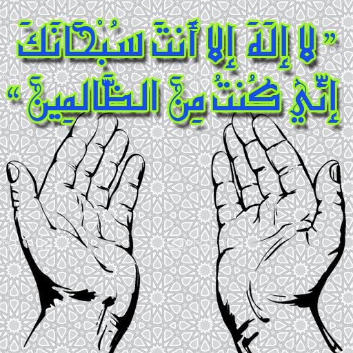 بالصور دعاء النصر على الظالم , دعوة اذا دعيت بها رفع الله عنك ظلمك 10657